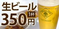 ビール1杯 350円