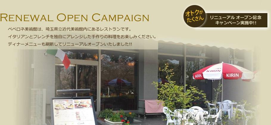 ペペロネ美術館は、イタリアンとフレンチを独自にアレンジしたオリジナル料理店 北浦和 埼玉県立近代美術館内