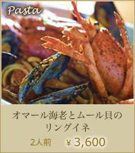 オマール海老とムール貝のリングイネ