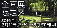 原田直次郎展