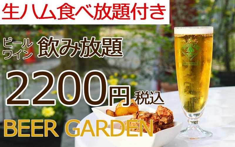 beergarden800