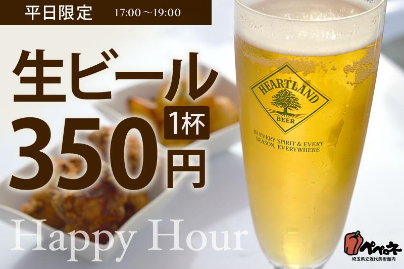 平日限定!生ビール1杯350円