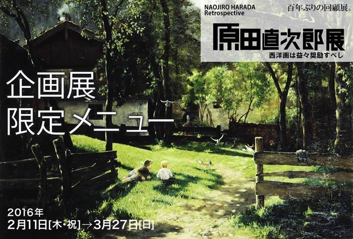 naojiro harada「原田直次郎展」期間限定メニュー