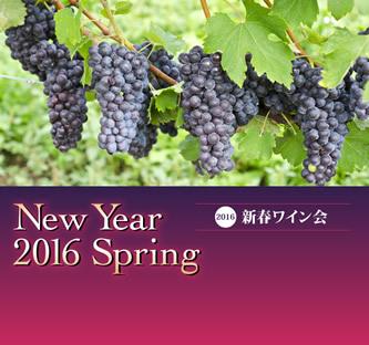 2016年1月31日 森のワイン会