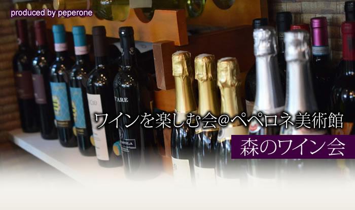 森のワイン会
